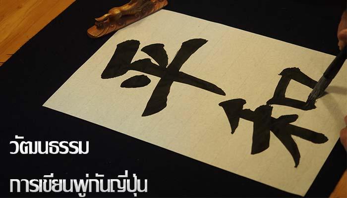เขียนพู่กันญี่ปุ่น